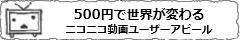ニコニコ動画プレミアム推進ユーザーアピール